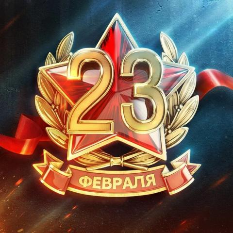 С 23 февраля, с днем защитника отечества .