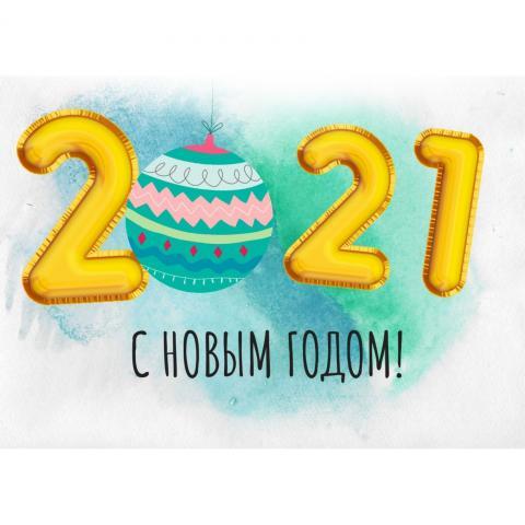 С новым годом, годом Быка!