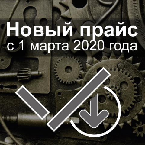 Новый прайс с марта 2020 года
