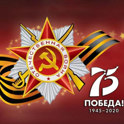 75 летие Великой Отечественной Войн