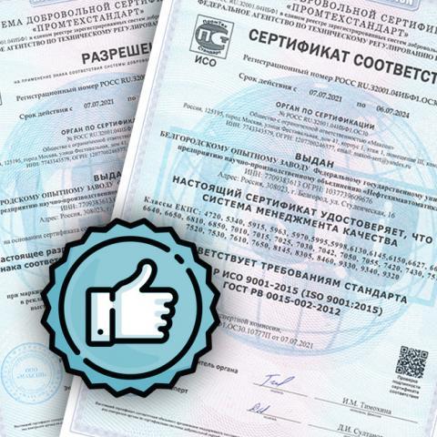Мы прошли добровольную сертификацию
