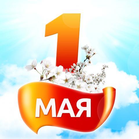 Мира, добра, счастья и любви! С 1 мая!